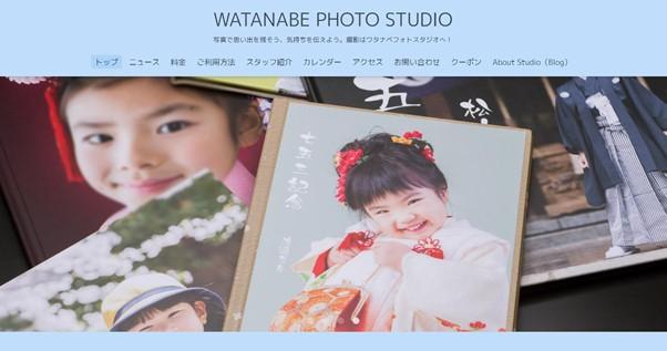 写真で思い出を残してくれるフォトスタジオ「ワタナベフォトスタジオ」