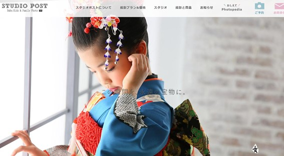 さりげない一瞬を感動に変える写真館「スタジオポスト 武蔵小杉丸子橋店」