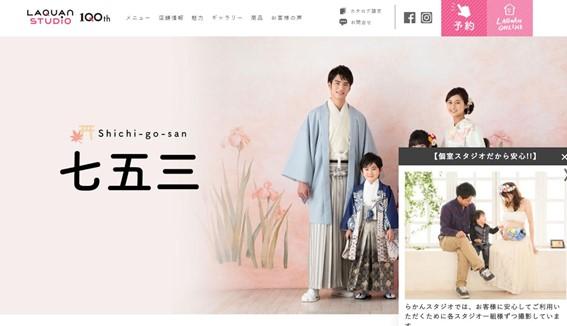 家族の絆を写真で残してくれるフォトスタジオ「らかんスタジオ町田店」