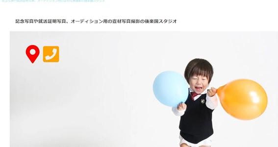 低価格の格安サービスを提供している文京区の写真館「後楽園スタジオ」