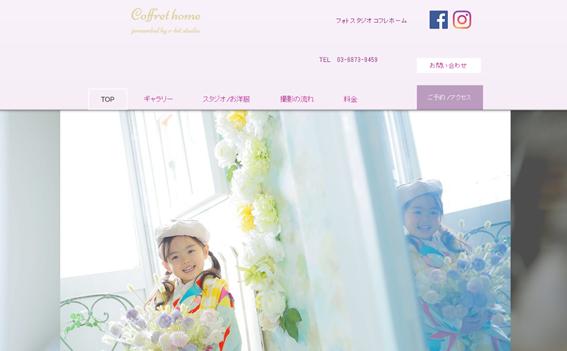 コンセプトの違うスタジオと素敵な衣装が魅力の「Coffret home(コフレホーム)」