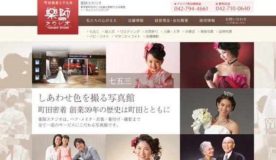 創業39年の老舗写真館「薬師スタジオアメリア町田根岸店」