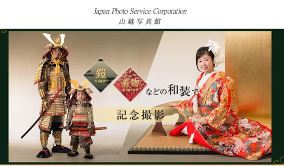 伝統的な和装の着物や鎧兜で撮影できる写真館「山越写真館」
