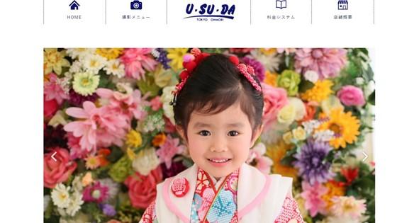 家族の成長を大切に記録してくれる写真館「U・SU・DA(ウスダフォトスタジオ)」