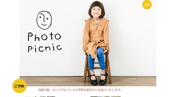 特別な一枚を残す写真館「photopicnic」