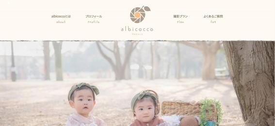ポストカードのような1枚が撮れる杉並区の写真館「albicocco(アルビコッコ)」