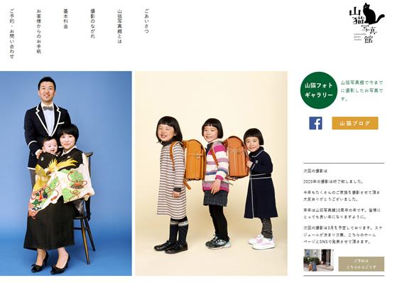 移動式の営業スタイルの写真館「山猫写真館」