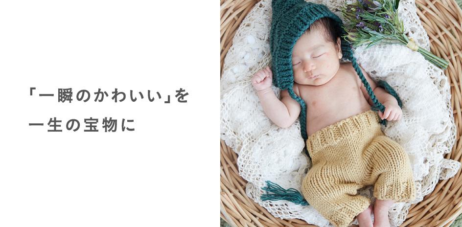 かわいいお子様の姿が宝物になる写真館「たまひよの写真スタジオ豊洲店」