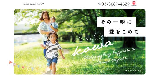 親しみやすくてプロ意識の高いカメラマンが在籍する「Photo studio KOWA(フォトスタジオKOWA)」