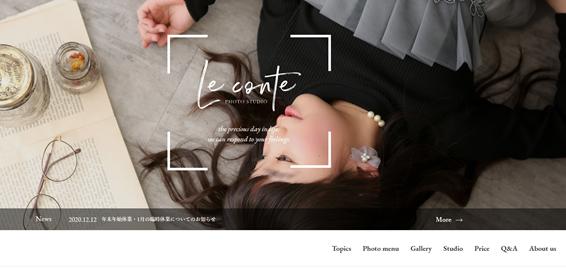満足度の高いサービスが魅力のフォトスタジオ「Leconte photo studio」