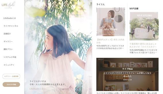 美しさを表現し思い出を記録する写真館「ライフスタジオ 青山店」