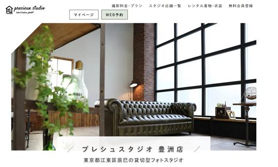 完全予約制貸切型ハウスフォトスタジオ「precieux studio(プレシュスタジオ)豊洲店」