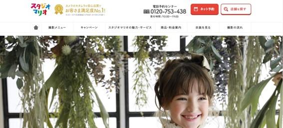 限定の撮影ブースと衣装にこだわった、特別なスタジオマリオ「スタジオマリオグラン東京・二子玉川店」