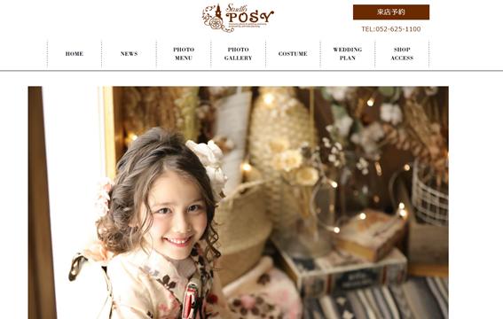 お子様の魅力を最大限引き出す子供写真館「スタジオ・ポージィ」