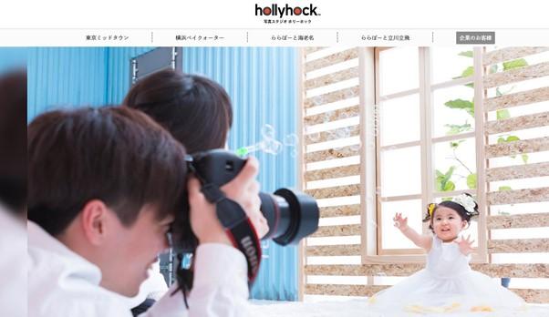 最高の技術と品質を持ったフォトスタジオ「写真スタジオホリーホックららぽーと立川立飛店」
