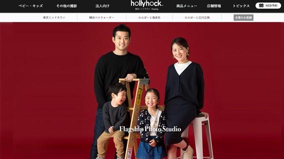 最高のスタッフによる上質な撮影を提供してくれる写真館「写真スタジオhollyhock(ホリーホック)東京ミッドタウン」