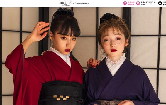 成人式の撮影が得意な写真館「aim東京原宿店」
