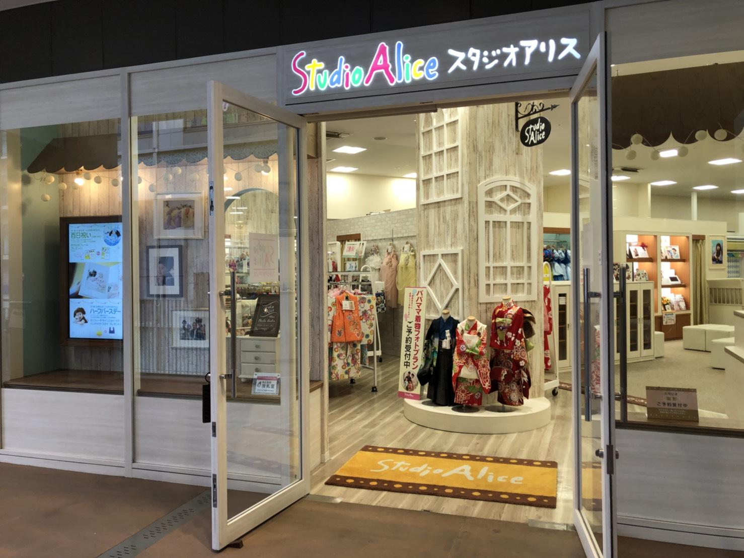 スタジオアリスパサージオ西新井店