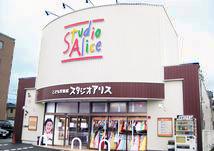 スタジオアリス三鷹店
