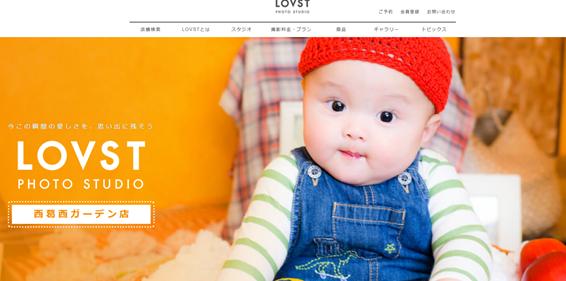 手持ちカメラでお子様の愛らしい表情を逃さない「LOVST PHOTO STUDIO(ラブストフォトスタジオ) 西葛西ガーデン店」
