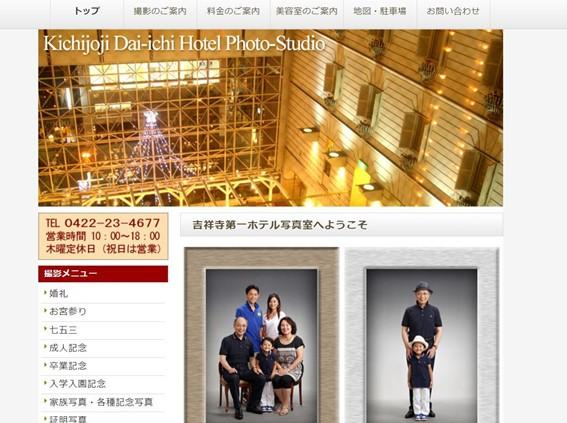 一生の宝物を残してくれる写真館「吉祥寺第一ホテル写真室 写真光陽」
