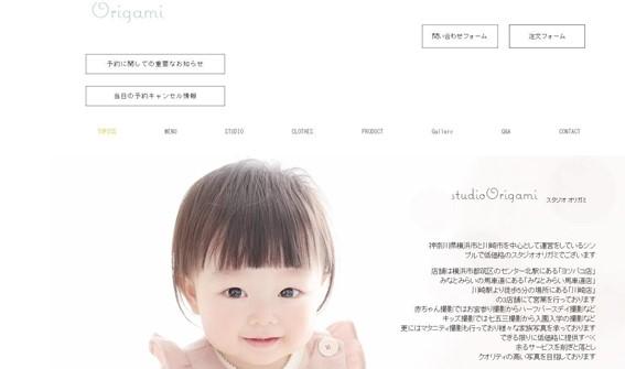 シンプルで綺麗な写真を提供してくれる写真館「スタジオオリガミ 川崎店」
