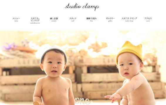 家族同士の「つながり」を大切にする「studio clamp(スタジオ クランプ)」