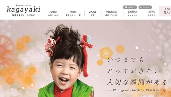 技術や品質にこだわった写真館「写真スタジオかがやき」