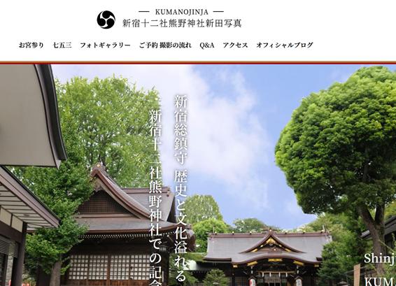新宿の総鎮守として知られる熊野神社での撮影が可能な「新田写真」