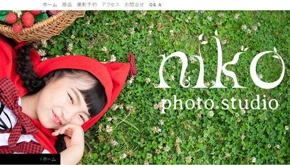 家族みんなが笑顔になる写真館「Photo Studio Nico(フォトスタジオニコ)」