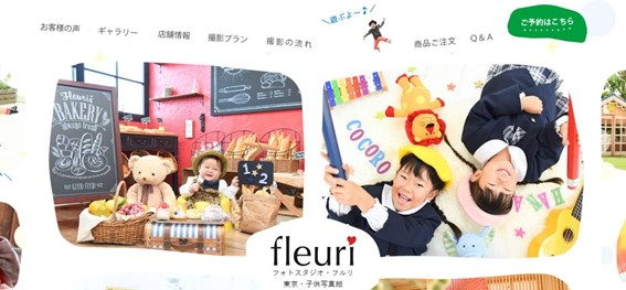 「また遊びに行きたい!」という子供たちが続出!遊べる写真館「フォトスタジオ・フルリ駒沢大学店」