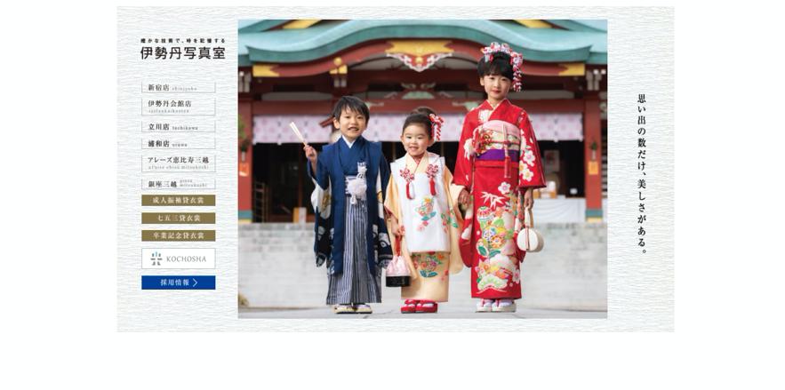 確かな技術が人気を支える写真館「伊勢丹写真室新宿店」