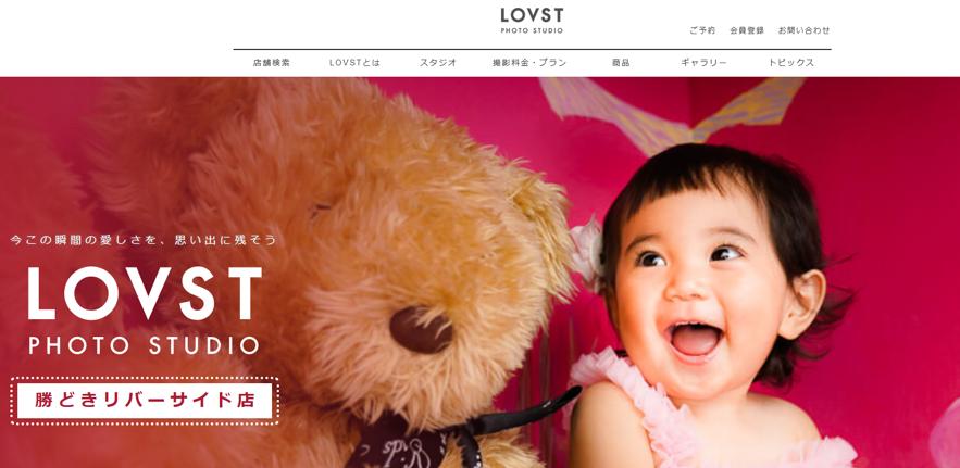 写真でみんなを幸せにするフォトスタジオ「LOVST勝どきリバーサイド店」