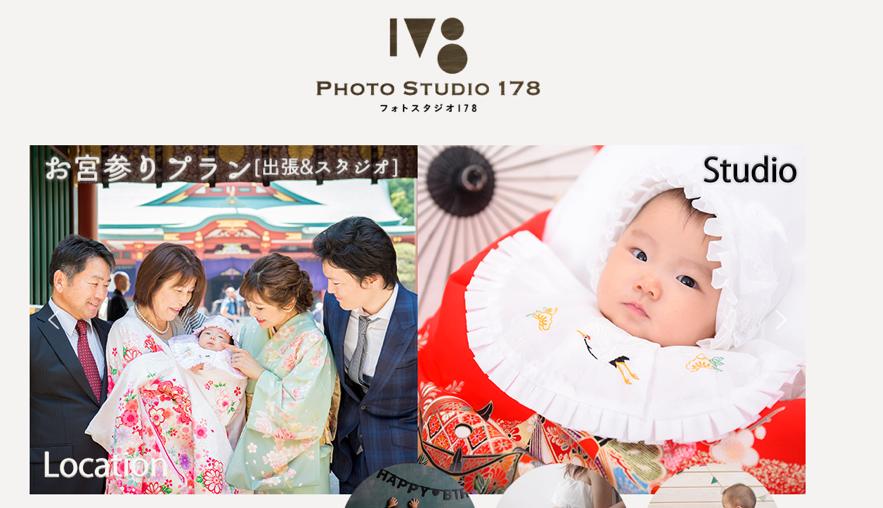 ナチュラルで楽しい写真が撮れるフォトスタジオ「フォトスタジオ178」