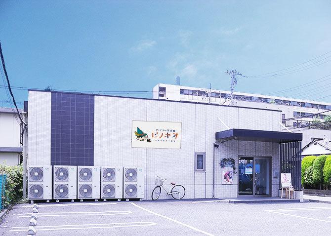 写真館ピノキオ府中店