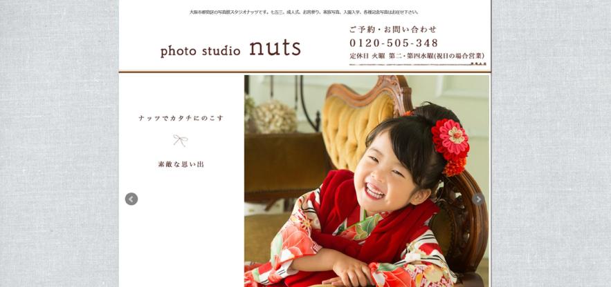 素敵な思い出を残すための写真スタジオ「スタジオナッツ」