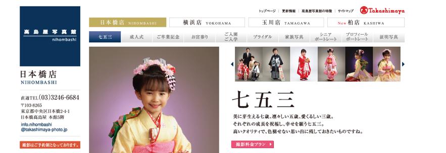 サービスのクオリティを信頼できる写真館「高島屋写真館日本橋店」