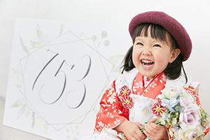 たまひよの写真スタジオ北千住店の七五三写真