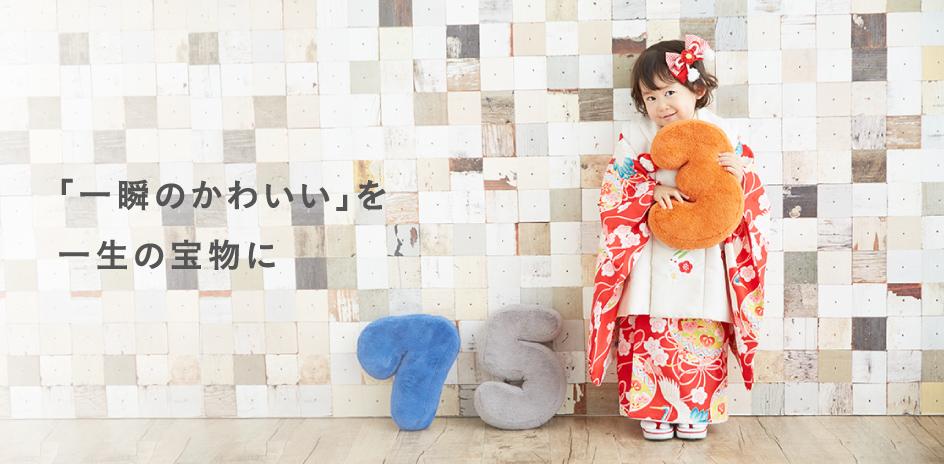 自然光たっぷりな写真館「たまひよの写真スタジオ錦糸町店」